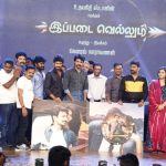 Ippadai Vellum Audio Launch Photos  (26)