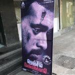 Nenjil Thunivirundhal Press Meet Gallery  (21)