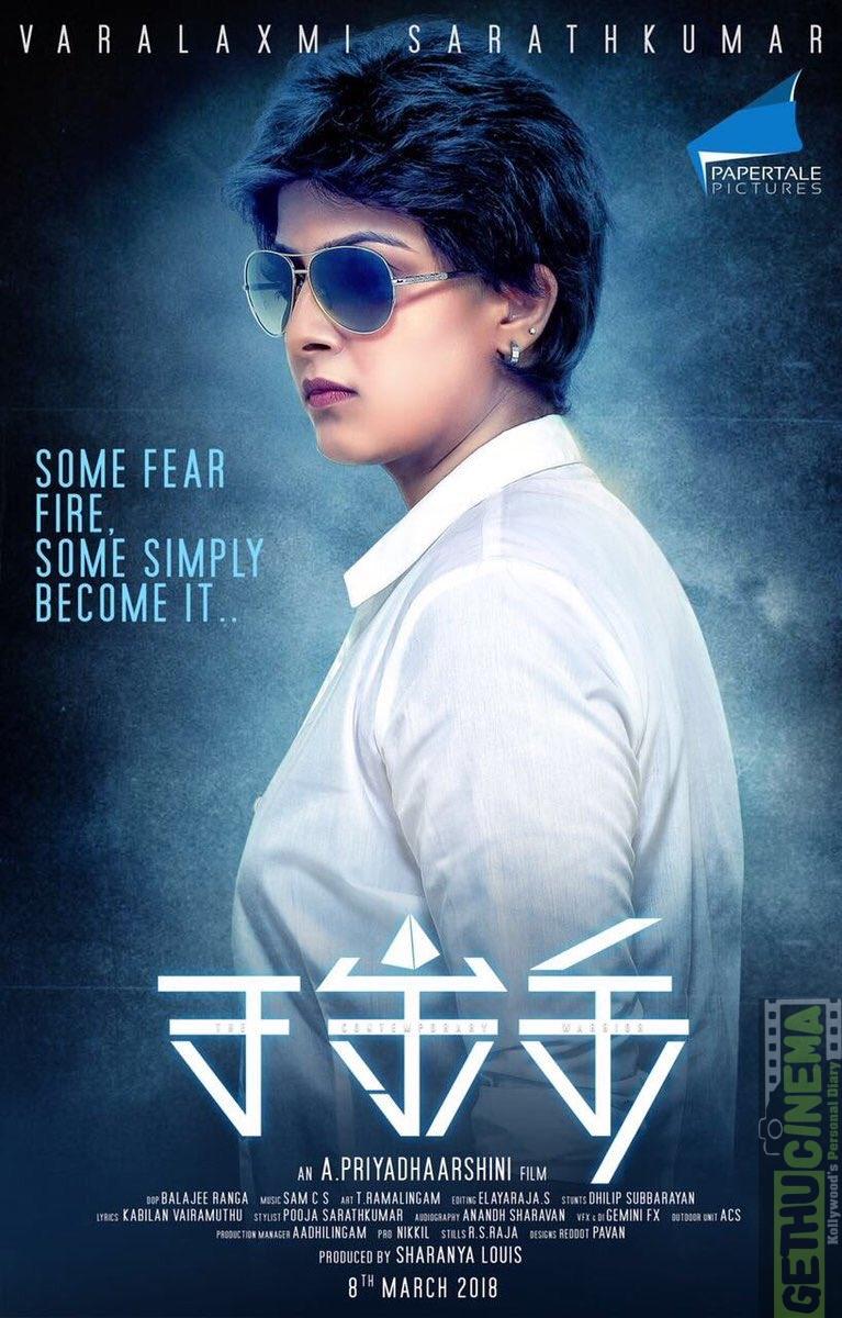 Sakthi First Look Poster (2)