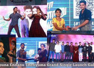 Natpuna Ennanu Theriyuma Grand Single Launch Photos