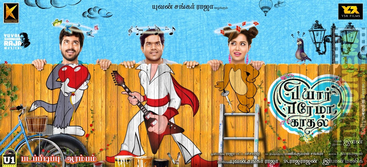 Pyaar Prema Kaadhal Movie First Look Poster (1)