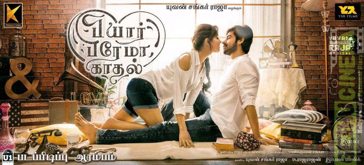 Pyaar Prema Kaadhal Movie First Look Poster (3)