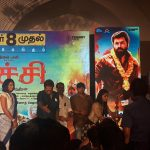 Richie Audio Launch Photos (7)