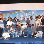 Thittam Poattu Thirudura Kootam & TPTK Audio Launch Photos (1)