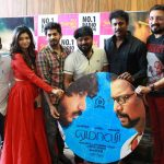 Yemaali Audio Launch (1)