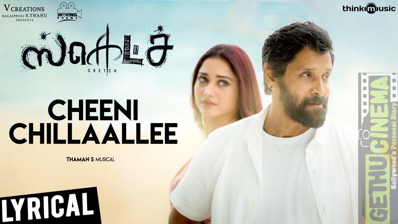flirting meme chill song 2017 lyrics tamil