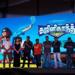 ghajinikanth song release function (17)