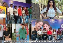 Yenda Thalaiyila Yenna Vekkala Press Meet Photos
