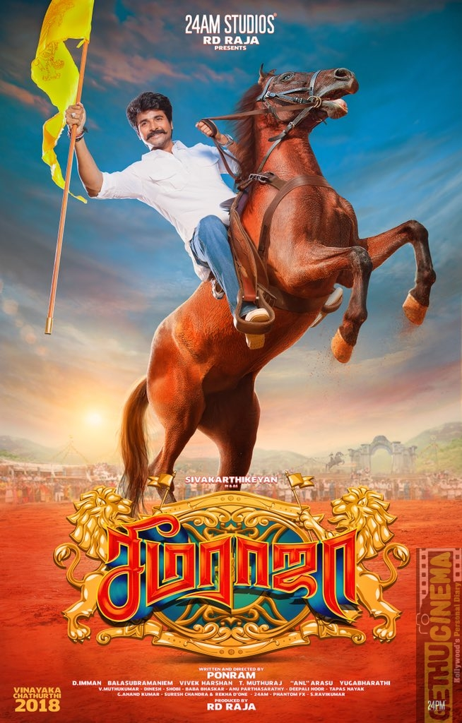 Seema Raja Movie First Look (2)