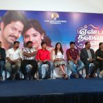 Yenda Thalaiyila Yenna Vekkala Press Meet Photos (1)