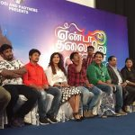 Yenda Thalaiyila Yenna Vekkala Press Meet Photos (14)