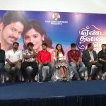 Yenda Thalaiyila Yenna Vekkala Press Meet Photos (2)