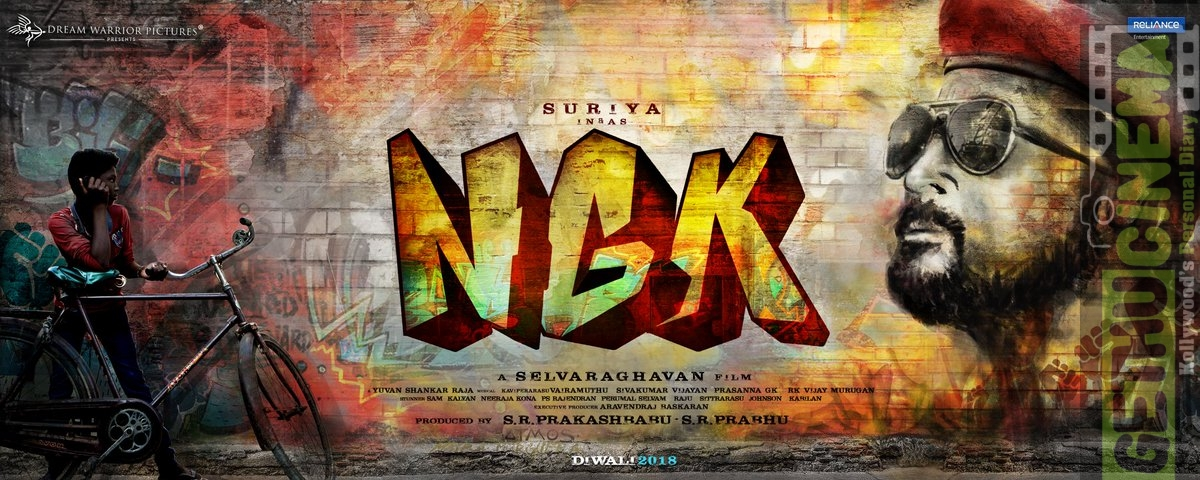 NGK Movie