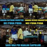 CSK Memes, CSK Won 2018, vadivelu, mi