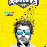 Ghajinikanth Official Posters, Arya, new Look