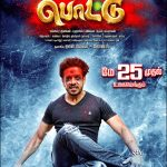 Pottu Posters, Bharath, Funny