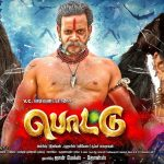 Pottu Posters, Bharath, Ineya, High Quality, Official