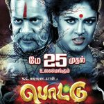 Pottu Posters, Bharath, Iniya, terrific