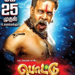 Pottu Posters, Bharath, Shouting, Old Getup