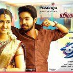 Sema Official Posters, GV Prakash Kumar, Arthana Binu, Love, Song