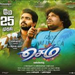 Sema Official Posters, GV Prakash Kumar, Arthana Binu, May 25th