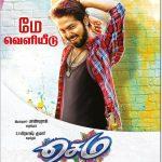 Sema Official Posters, GV Prakash Kumar, Arthana Binu, May Release