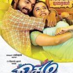 Sema Official Posters, GV Prakash Kumar, Arthana Binu, hug, Kiss