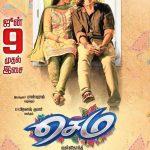 Sema Official Posters, GV Prakash Kumar, Arthana Binu, latest