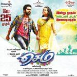 Sema Official Posters, GV Prakash Kumar, Arthana Binu, lovers