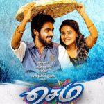 Sema Official Posters, GV Prakash Kumar, Arthana Binu, romance
