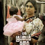 oru kuppai kathai Latest Posters,  Manisha Yadav, Dinesh, Baby, Offical