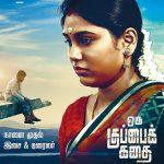 oru kuppai kathai Latest Posters,  Manisha Yadav, Dinesh, Unseen