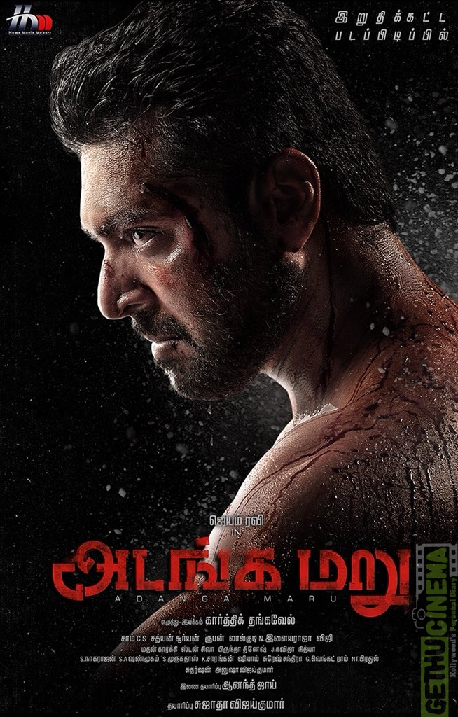 Adanga Maru, posters, second look
