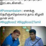 Bigg boss 2 memes, bigg boss tamil 2 troll, anand vaithiyanathan, ponnambalam
