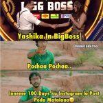 Bigg boss 2 memes, bigg boss tamil 2 troll, yaashika anand, rj balaji, kamal