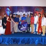 Aaruthra, press meet, tamil moive, audio launch, event
