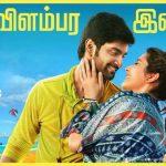 Imaikkaa Nodigal, official Posters, Nayanthara, Atharvaa,  (1)