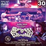 Imaikkaa Nodigal, official Posters, Nayanthara, Atharvaa, Anurag Kashyap, august 30