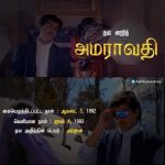 Thala, Ajith, Movie List (1)