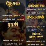 Thala, Ajith, Movie List (4)