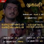 Thala, Ajith, Movie List (7)