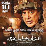 Vishwaroopam 2, Movie Posters,Kamal Haasan, Andrea Jeremiah,  (7)
