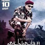 Vishwaroopam 2, Movie Posters,Kamal Haasan, Andrea Jeremiah, Fight