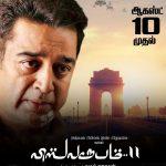 Vishwaroopam 2, Movie Posters,Kamal Haasan, Andrea Jeremiah, Sentiment