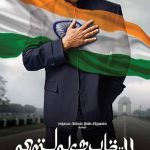 Vishwaroopam 2, Movie Posters,Kamal Haasan, Andrea Jeremiah, india flag