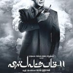 Vishwaroopam 2, Movie Posters,Kamal Haasan, Andrea Jeremiah, international hero