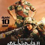 Vishwaroopam 2, Movie Posters,Kamal Haasan, Andrea Jeremiah, millitry