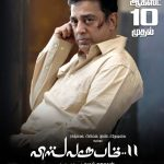 Vishwaroopam 2, Movie Posters,Kamal Haasan, Andrea Jeremiah, theri look