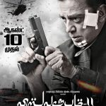 Vishwaroopam 2, Movie Posters,Kamal Haasan, Pooja Kumar, gun shoot