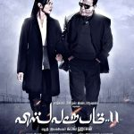 Vishwaroopam 2, Movie Posters,Kamal Haasan, Pooja Kumar, husband and wife